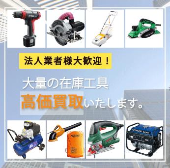 法人様向け高価買取サービス。在庫品や展示品など、法人企業様・個人事業主様の工具・電動工具の買取をいたします。
