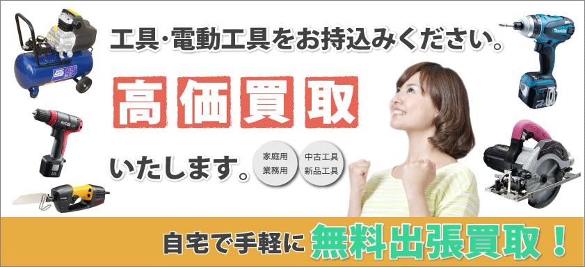 広島の工具買取くんに工具・電動工具をお持込みください。高価出張買取いたします。自宅で手軽に無料出張買取!