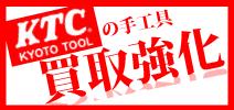 KTC(京都機械工具)の手工具を買取強化中!